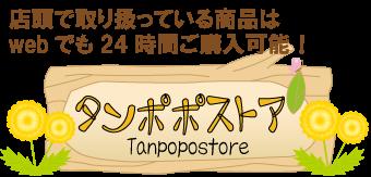 通販 タンポポストア
